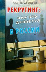 Рекрутинг. Как это делается в России. Высшая школа отношений NTRS