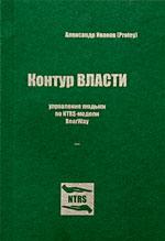"Александр Иванов (Protey) NTRS ""Контур Власти"""
