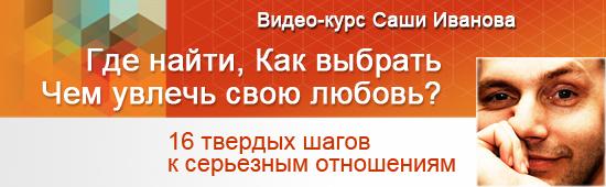 Онлайн-курс Саши Иванова